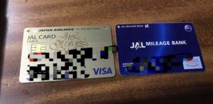 JALマイル,JMBWAON,イオンでマイルを貯める