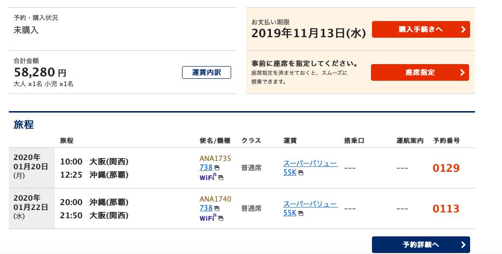 ANAの旅作,ダイナミックパッケージ,ANAマイル,スカイコイン,沖縄